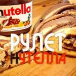 Рулет-Нутелла