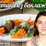 Рулетики из баклажанов с корейской морковью Eggplant rolls with spicy carrot — YouTube