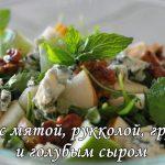 Салат для романтического ужина с рукколой и голубым сыром