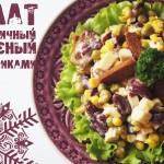Салат копченый, ПРАЗДНИЧНЫЙ с сухариками
