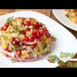 Салат с гранатом и орехами