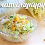 Салат с кукурузой и пекинской капустой Добрые вегетарианские рецепты — YouTube
