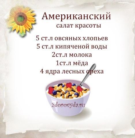 Завтраки рецепты для похудения с овсянкой