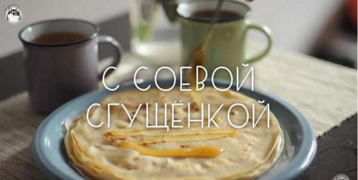 Блины с соевой сгущенкой