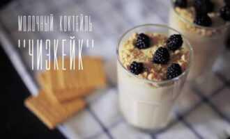молочный коктейль чизкейк