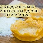 Съедобные чашечки для салата I Хрустящие сырные чашечки