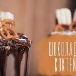 Шоколадно–молочный коктейль