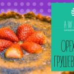 Сладкоежкам! Орехово-грушевый торт
