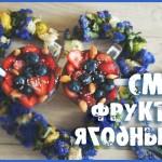 Смузи Фруктово-Ягодный — ДВУХЦВЕТНЫЙ