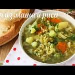 Суп из маша и риса — YouTube