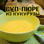 Суп-пюре из кукурузы