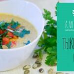 Сыроедный тыквенный суп