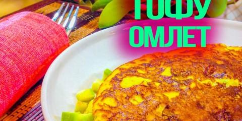 Тофу-омлет I Вегетарианский, веганский, омлет