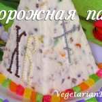 Творожная ПАСХА — видео-рецепт вкусной пасхи из творога без яиц