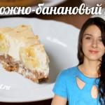 Творожно-банановый пирог без яиц — YouTube