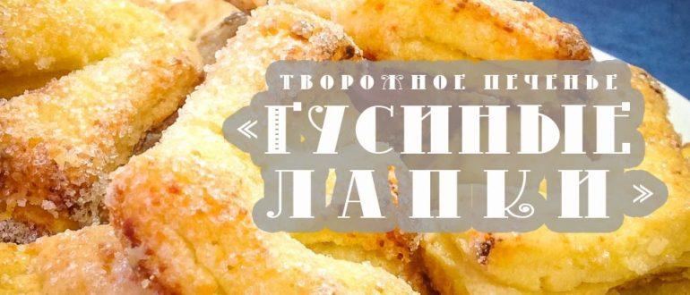"""Домашнее творожное печенье """"Гусиные лапки"""""""
