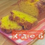 Тыквенно-кукурузный хлеб