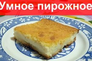 Умное пирожное, которое расслаивается на три слоя
