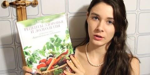 Веганская книга рецептов китайского исследования — мо мнение о книге — YouTube
