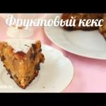 Веганский фруктовый кекс в мультиварке и в духовке — YouTube