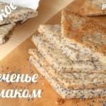 Веганское печенье с маком Добрые вегетарианские рецепты — YouTube