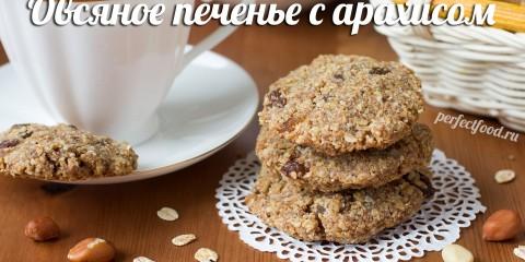 Веганское (постное) овсяное печенье с арахисом — рецепт — YouTube