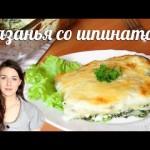 Вегетарианская лазанья со шпинатом и сыром фета