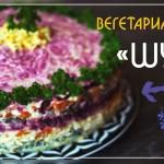 Вегетарианская «ШУБА»