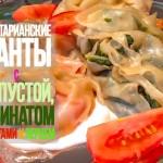 Вегетарианские манты