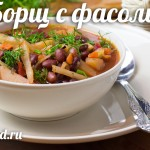 Вегетарианский борщ с фасолью — рецепт — YouTube