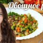 Вегетарианское овощное рагу из кабачка моркови и горошка — YouTube