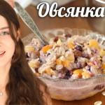 Вкусная и полезная ОВСЯНКА на завтрак Без молока и сахара — YouTube