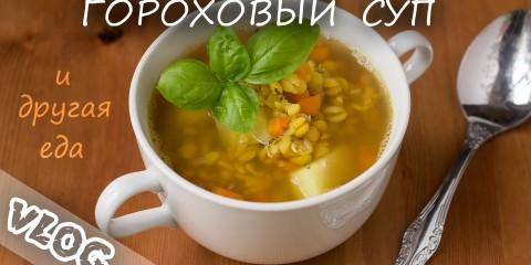 VLOG Веганский гороховый суп и другая еда — YouTube