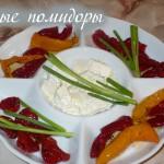 Вяленые помидоры в ароматном масле