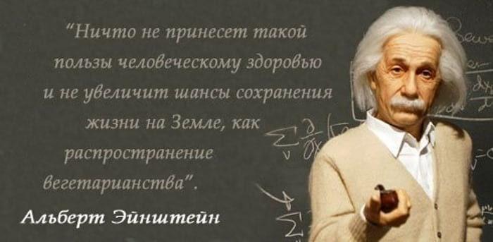 слова Эйнштейна
