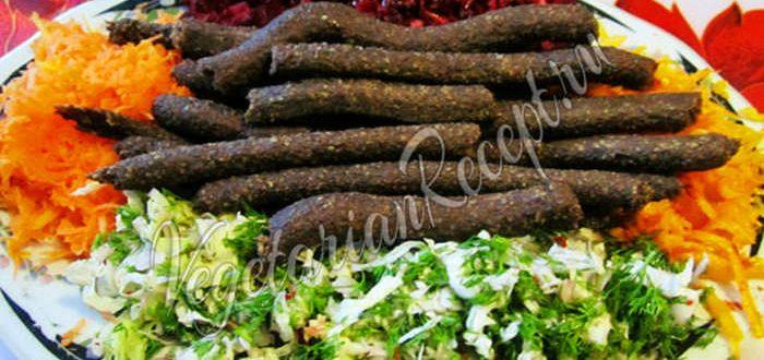 Сыроедческая колбаса