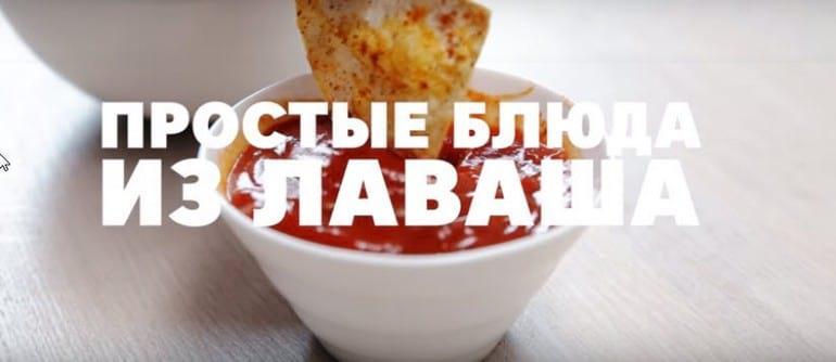 Блюда из лаваша: