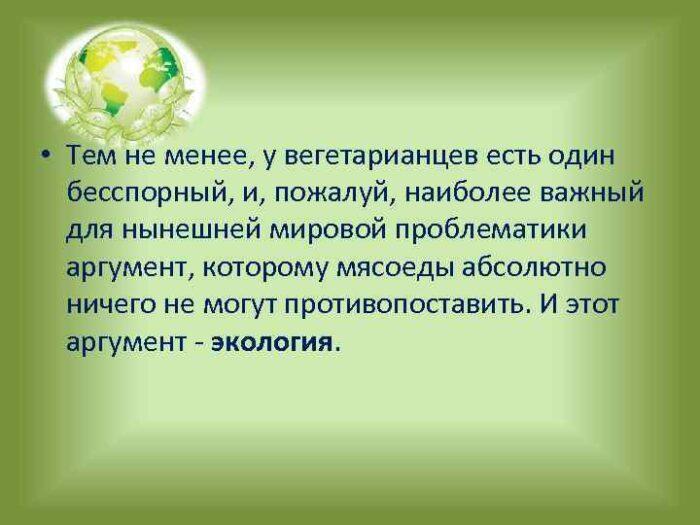 экологическое вегетарианство