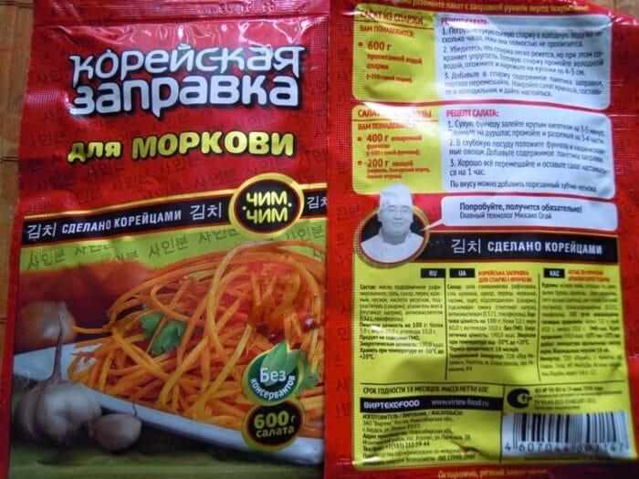заправка для моркови