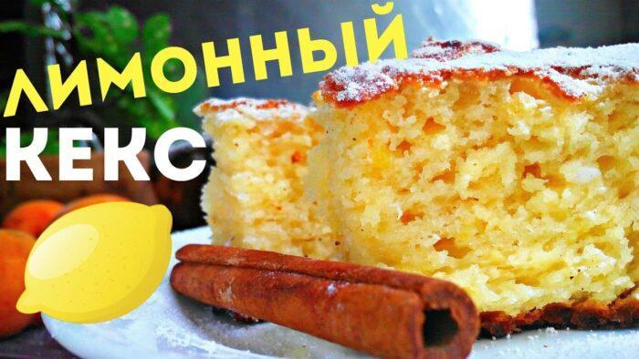 Лимонно-творожные кексы