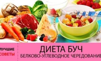 буч диета на неделю