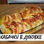 кабачки запеченные под сыром в духовке