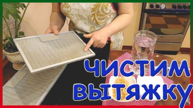 как очистить кухонную вытяжку