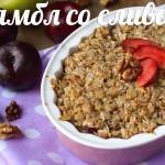 Яблочный крамбл со сливами и овсяными хлопьями — рецепт — YouTube