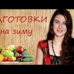 Заготовки на зиму из овощей, фруктов, ягод.