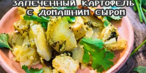 Запеченный картофель с домашним сыром
