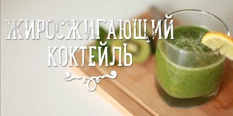 Жиросжигающий коктейль из киви
